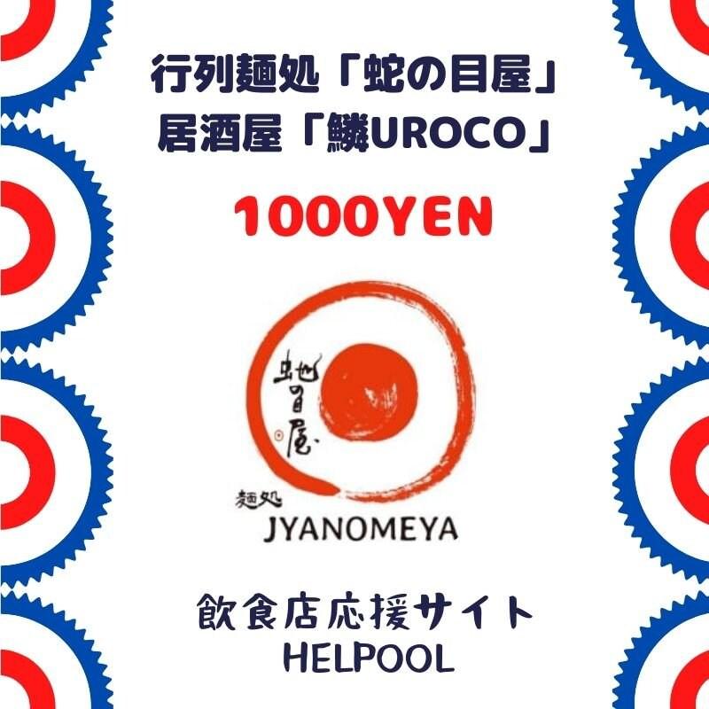 食いしんぼうチケット1000円/行列麺処「蛇の目屋」居酒屋「鱗UROCO」(京都府)を応援します!のイメージその1