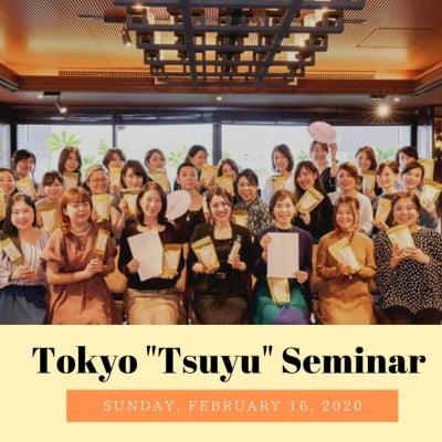《一般の方はこちらから》少人数限定!!2月16日(日)露-tsuyu-東京セミナー