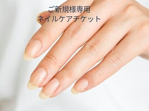 新潟市南区 当店初めての「ネイルケア」ウェブチケットのイメージその1