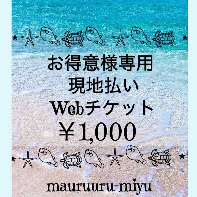 【現地払い専用】お買い物専用1000円チケットのイメージその1