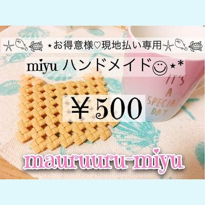 【現地払い専用】お買い物専用500円チケット