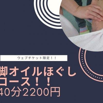 HBC脚ほぐしオイルコース40分2200円コース【ウェブチケット限定】