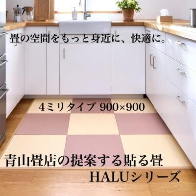 デザインシリーズ貼る畳/花たたみ/琉球畳風の縁なし畳/厚さ4ミリタイプ/900㎜×900㎜デザインカラー