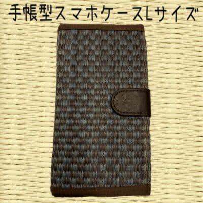 畳スマホケースLサイズ/全機種対応/iPhone11におすすめ/畳表を使用したスマホケース