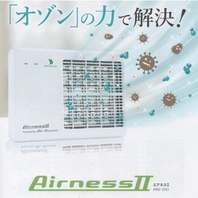 低濃度オゾン発生装置AirnessⅡ