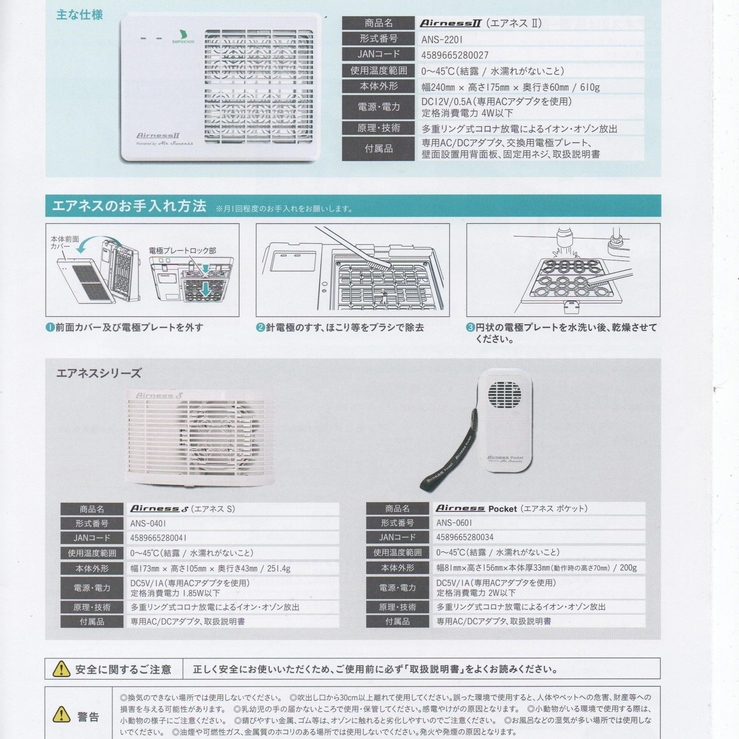 AirnessⅡ低濃度オゾン発生装置         (現地払い専用)のイメージその3