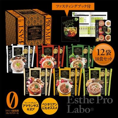 【店頭払い専用】ファストプロミール 10食セット 12袋入り(6種×2)
