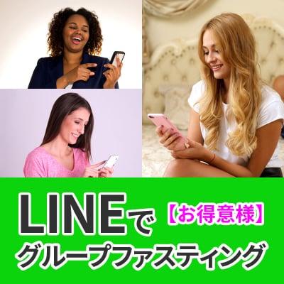 【お得意様】夏のLINEグループファスティング。2019年は、吉田セレクト回復食セット付き!