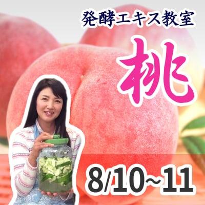 《8月10日,11日》発酵エキス教室「桃」減農薬【現地払い】