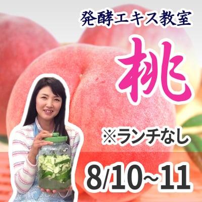 ランチなし《8月10日,11日》発酵エキス教室「桃」減農薬【現地払い】