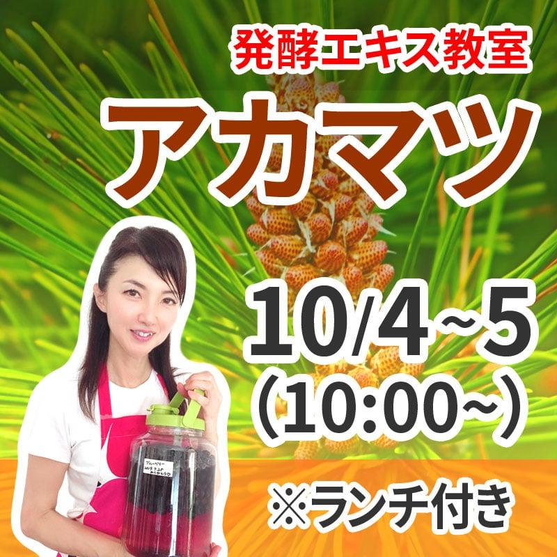 《10月4日,5日 10:00》発酵エキス教室「アカマツ」※ランチ付き【現地払い】のイメージその1
