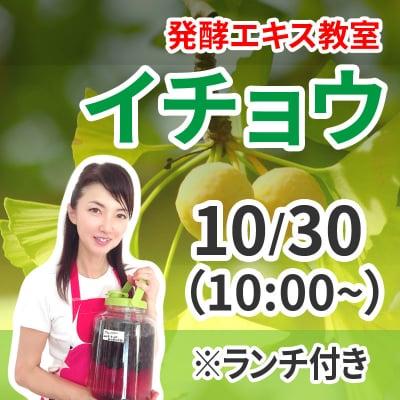 《10月30日 10:00》発酵エキス教室「イチョウ」【現地払い】※ランチ付き