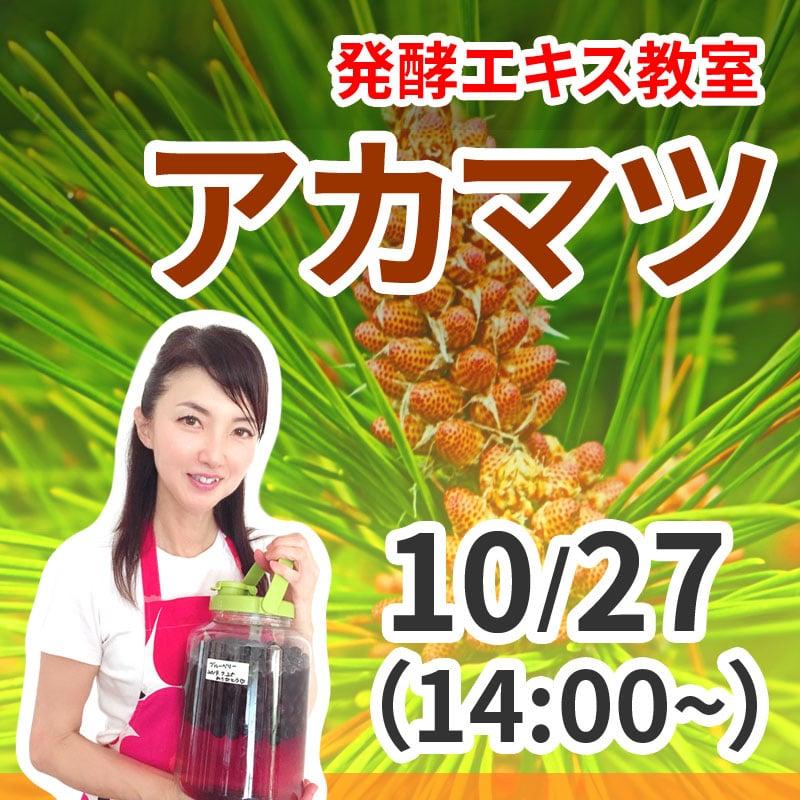 《10月27日 14:00》発酵エキス教室「アカマツ」【現地払い】のイメージその1
