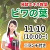 《11月10日 10:00》発酵エキス教室「ビワの葉」ランチ付き【現地払い】