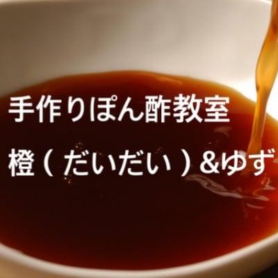 「12月15日」【無添加橙(だいだい)&ゆずポン酢作り&食品添加物セミナー】現地払い