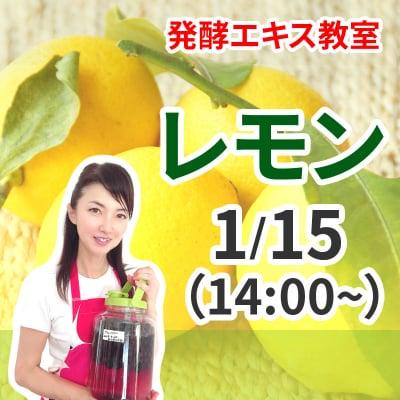 《1月15日(水)午後 》発酵エキス教室「レモン」【現地払い】