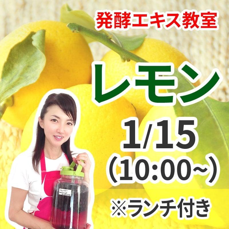 満員御礼《1月15日(水)午前ランチ付き 》発酵エキス教室「レモン」【現地払い】のイメージその1