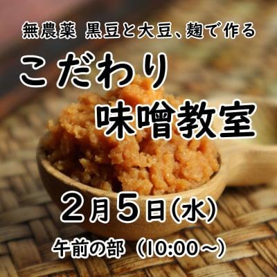 「2月5日(水)」無農薬黒豆と大豆、麹で作るこだわり味噌教室【現地払い】