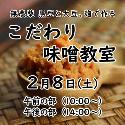 「2月8日(土)」無農薬黒豆と大豆、麹で作るこだわり味噌教室【現地払い】
