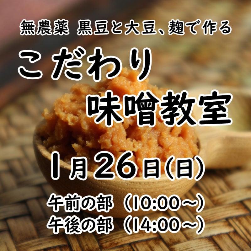 「1月26日(日)」無農薬黒豆と大豆、麹で作るこだわり味噌教室【現地払い】のイメージその1
