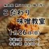 「1月26日(日)」無農薬黒豆と大豆、麹で作るこだわり味噌教室【現地払い】