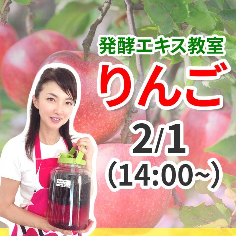 《2月1日(土)午後 》発酵エキス教室「りんご」【現地払い】のイメージその1