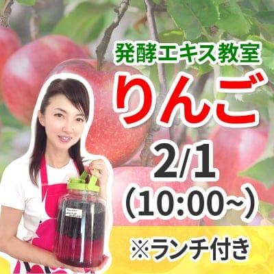 《2月1日(土)午前ランチ付き 》発酵エキス教室「りんご」【現地払い】