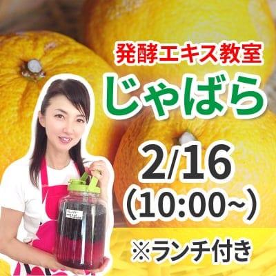 《2月16日(日)午前》発酵エキス教室「じゃばら」ランチ付き【現地払い】