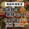 《3月29日(日)》 発酵料理教室 醤油麹【現地払いのみ】