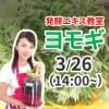 《3月26日(木)午後》発酵エキス教室「よもぎ」【現地払い】