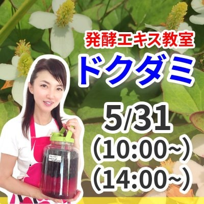 《5月31日(日)》発酵エキス教室(驚異の薬草 ドクダミ)【現地払い】