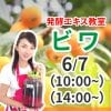 《6月7日(日)》発酵エキス教室 無農薬ビワ  【現地払い】
