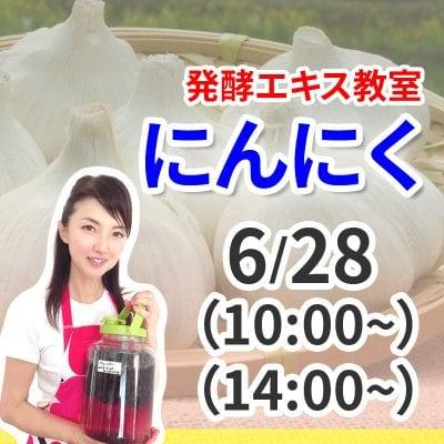 《6月28日(日)》発酵エキス教室「にんにく」無農薬 有機栽培【現地払い】