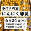6月24日(水)》手作りにんにく卵黄教室【現地払い】