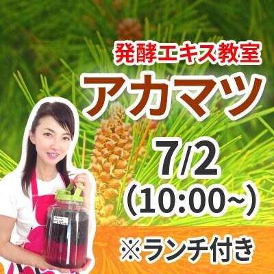 《7月2日(木)》発酵エキス教室「アカマツ」午前ランチ付き【現地払い】