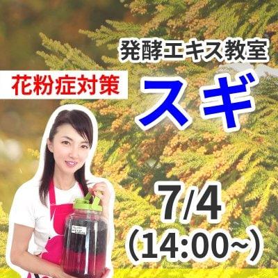 《7月4日(土)》発酵エキス教室「スギ」花粉症対策ランチなし【現地払い】