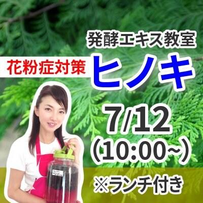 《7月12日(日)》発酵エキス教室「ヒノキ」花粉症対策ランチ付き【現地払い】