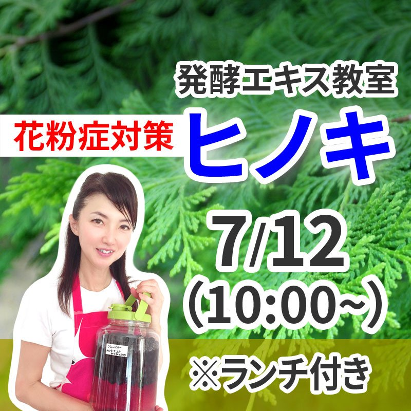 《7月12日(日)》発酵エキス教室「ヒノキ」花粉症対策ランチ付き【現地払い】のイメージその1