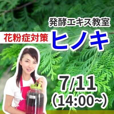 《7月11日(土)》発酵エキス教室「ヒノキ」花粉症対策午後ランチなし【現地払い】