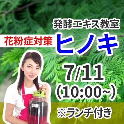 《7月11日(土)》発酵エキス教室「ヒノキ」花粉症対策ランチ付き【現地払い】