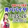 《7月25日(土)26日(日)》発酵エキス教室「無農薬パパイヤ」【現地払い】