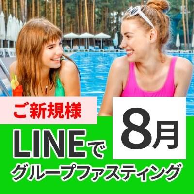 【ご新規さま】夏に自信! 「LINEでグループファスティング8月」 現地払い