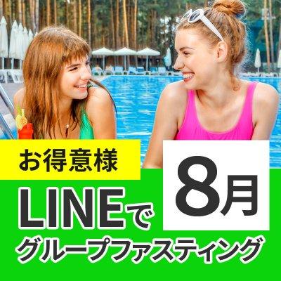 【お得意さま】夏に自信! 「LINEでグループファスティング8月」 現地払い