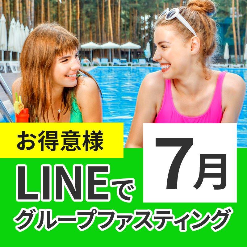 【お得意さま】夏に自信! 「LINEでグループファスティング7月」 現地払いのイメージその1
