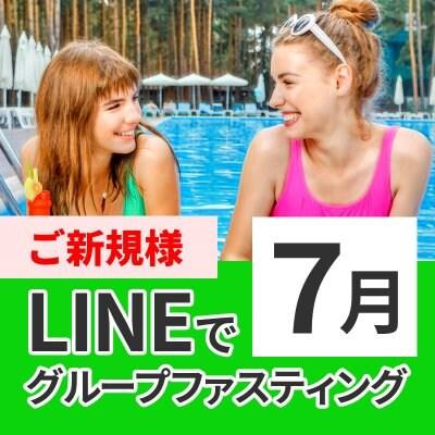 【ご新規さま】夏に自信! 「LINEでグループファスティング7月」 現地払い