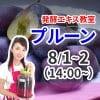 午後講座ランチなし《8月1日(土)2日(日)》発酵エキス教室「減農薬プルーン」【現地払い】