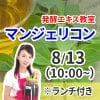 ランチ付き《8月13日(木)》発酵エキス教室「命草 マンジェリコン」【現地払い】
