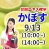 《9月13日(日)》発酵エキス教室「かぼす」無農薬【現地払い】