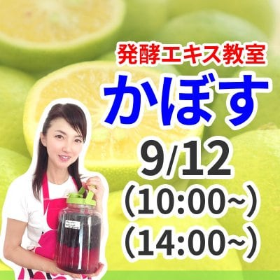《9月12日(土)》発酵エキス教室「かぼす」無農薬【現地払い】
