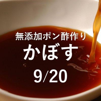 「9月20日(日)」【無添加かぼすポン酢作り&食品添加物セミナー】現地払い